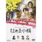 はりまや橋(DVD)