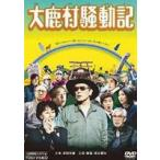 大鹿村騒動記(DVD)