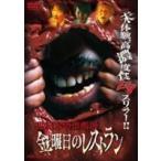 世紀末恐怖劇場 金曜日のレストラン(DVD)