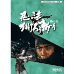 不朽の時代劇ライブラリー 第2集 忍法かげろう斬り DVD-BOX 2(DVD)