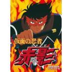 仮面の忍者 赤影 DVD-BOX デジタルリマスター版(DVD)