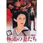 新・極道の妻たち(期間限定) ※再発売(DVD)
