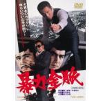 暴力金脈(DVD)