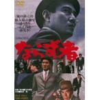 ならず者(DVD)