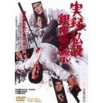 実録・私設銀座警察(DVD)
