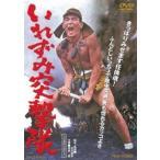 いれずみ突撃隊(DVD)