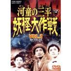 河童の三平 妖怪大作戦 VOL.1(DVD)