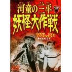 河童の三平 妖怪大作戦 VOL.2 [DVD]