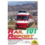 レイルリポート101号(RR101)(DVD)