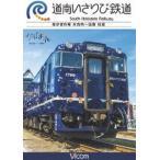 ビコム ワイド展望 道南いさりび鉄道 木古内〜函館 往復(DVD)