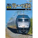 787系 特急リレーつばめ 博多〜新八代(DVD)