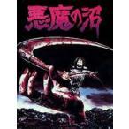 悪魔の沼 デラックス・エディション(DVD)