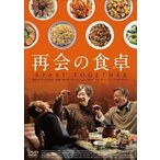再会の食卓(DVD)