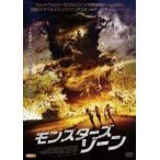 モンスターズ・ゾーン(DVD)