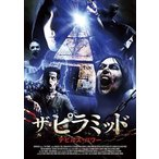 ザ・ピラミッド デビルズ・パワー(DVD)