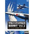 ブルーインパルス・曲技飛行 Vol.2(DVD)