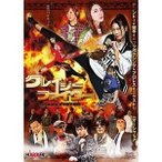 クレイジーファイター [DVD]