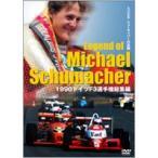 ミハエル・シューマッハーの伝説 1990ドイツF3選手権総集編(DVD)