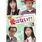 韓流ロマンスドラマ名作選 愛はない?!(DVD)