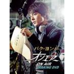パク・ヨンハ オンエアー メイキングDVD-BOX(DVD)