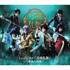 ミュージカル『刀剣乱舞』 〜幕末天狼傳〜(Blu-ray)