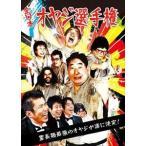 全日本オヤジ選手権(DVD)