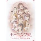 モーニング娘。コンサートツアー2005夏秋 バリバリ教室〜小春ちゃんいらっしゃい!〜(DVD)