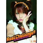 田中れいな Real Challenge!!(DVD)