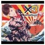 松浦亜弥 / ×3 [CD]