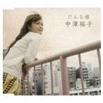 中澤裕子/だんな様(CD)
