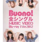 Buono! 全シングル MUSIC VIDEO Blu-ray File 2012(Bl