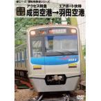 【前面展望】アクセス特急・エアポート快特 成田空港発 羽田空港行(DVD)