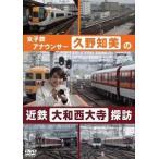 久野知美の近鉄大和西大寺 探訪(DVD)