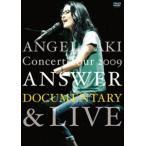 アンジェラ・アキ/ANGELA AKI Concert Tour 2009 ANSWER DOCUMENTARY & LIVE(DVD)