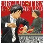 のだめオーケストラ/のだめオーケストラ LIVE!(CD)