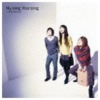 いきものがかり/My song Your song(通常盤)(CD)