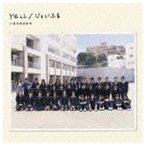 いきものがかり/YELL/じょいふる(CD)