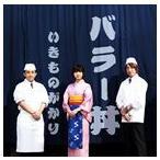 いきものがかり/バラー丼(通常盤)(CD)