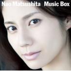 松下奈緒/Music Box(通常盤)(CD)