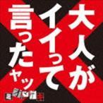 ミオヤマザキ / 大人がイイって言ったヤツ [CD]