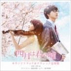 映画 四月は君の嘘 サウンドトラック & クラシック音楽集(CD)