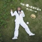 石崎ひゅーい/アタラズモトオカラズ(通常盤)(CD)