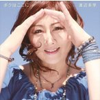 渡辺美里/ボクはここに(CD)