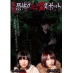 実録!!恐怖の心霊スポット 木嶋のりこ&原田真緒(DVD)