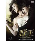 野王〜愛と欲望の果て〜 スタンダードDVD BOX2 スペシャルプライス版 [DVD]