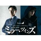 ミラー・ツインズ Season2 DVD-BOX (初回仕様) [DVD]