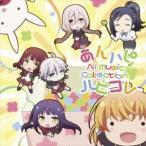 あんハピ♪ All Music Collection「ハピコレ」(CD)