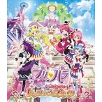 映画プリパラ み〜んなのあこがれ♪レッツゴー☆プリパリ(Blu-ray Disc)(Blu-ray)