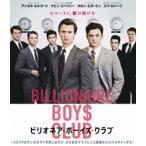 ビリオネア・ボーイズ・クラブ Blu-ray [Blu-ray]