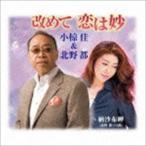 小椋佳&北野都/改めて恋は妙(CD)